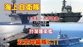【海上自衛隊】日本の「いずも・かが」が大型空母に改造され「ひゅうが・いせ」の対潜護衛艦が加われば双空母編隊に…海外の反応!!(2019.9.16)