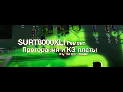 SURT8000XLI APC Ремонт прогорания равным образом КЗ в середке платы