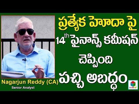ఆంధ్రప్రదేశ్ కి స్పెషల్ కేటగిరీ పై విశ్లేషణ | Nagarjun Reddy (CA) Senior Analyst | AP Special Status