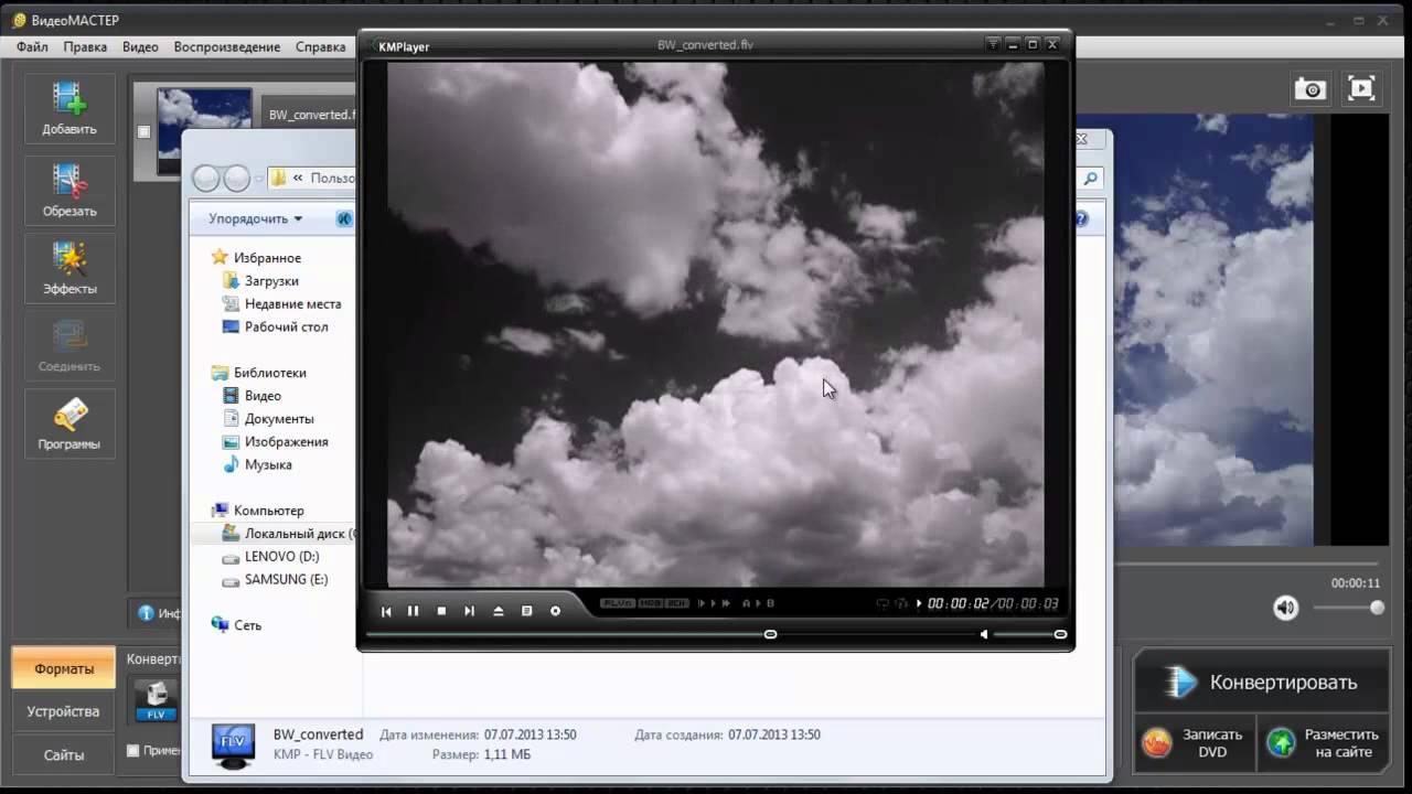 Сделать видео черно-белым онлайн