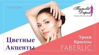 Уроки Красоты от  Faberlic Цветные Акценты
