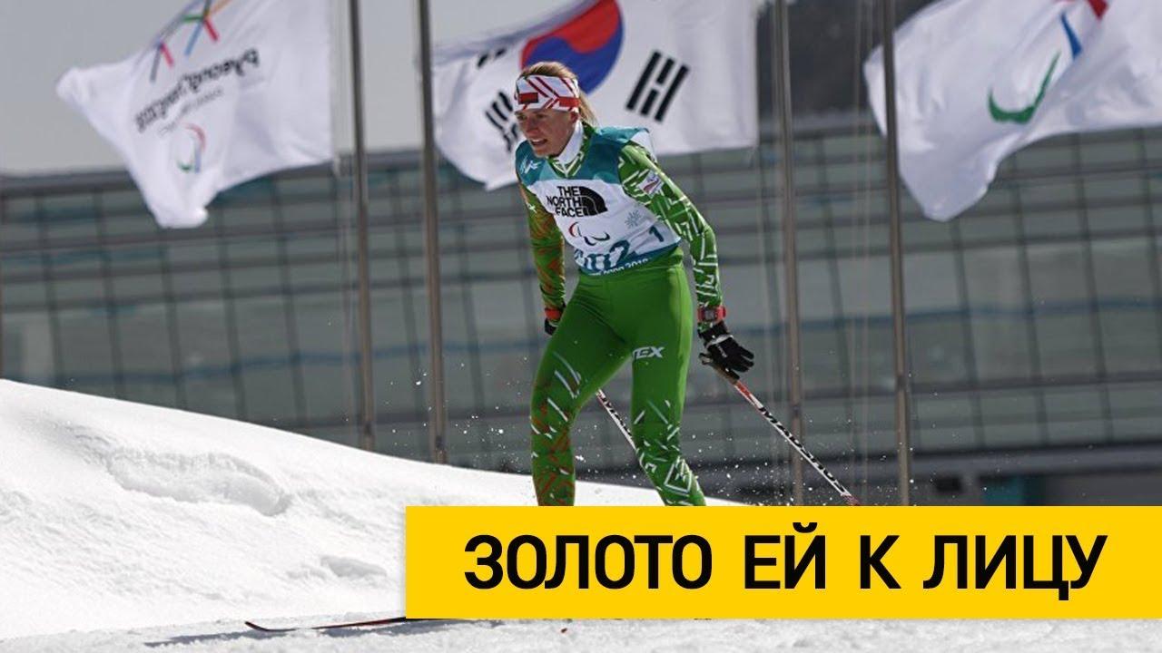 Две медали принёс сборной Беларуси очередной день на Паралимпиаде в Пхёнчхане