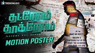 Thatrom Thookrom |  Motion Poster | TeeJay | Arul S | Balamurali Balu | TrendMusic