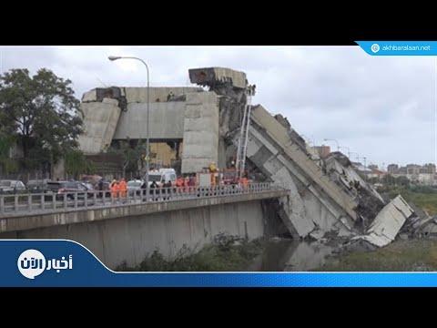 عمال الإغاثة يبحثون تحت أنقاض جسر جنوى عن ناجين  - 15:23-2018 / 8 / 16