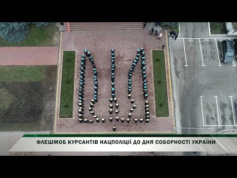Телеканал Новий Чернігів: Патріотичний флешмоб поліцменів