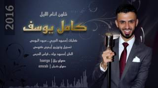 كامل يوسف شلون أنام الليل. .2016