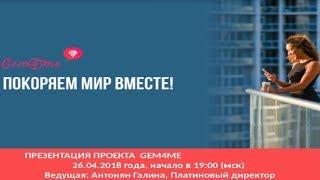 "26.04.18 Презентация о проекте ""Мессенджер Gem4me"": характеристики, планы и перспективы."