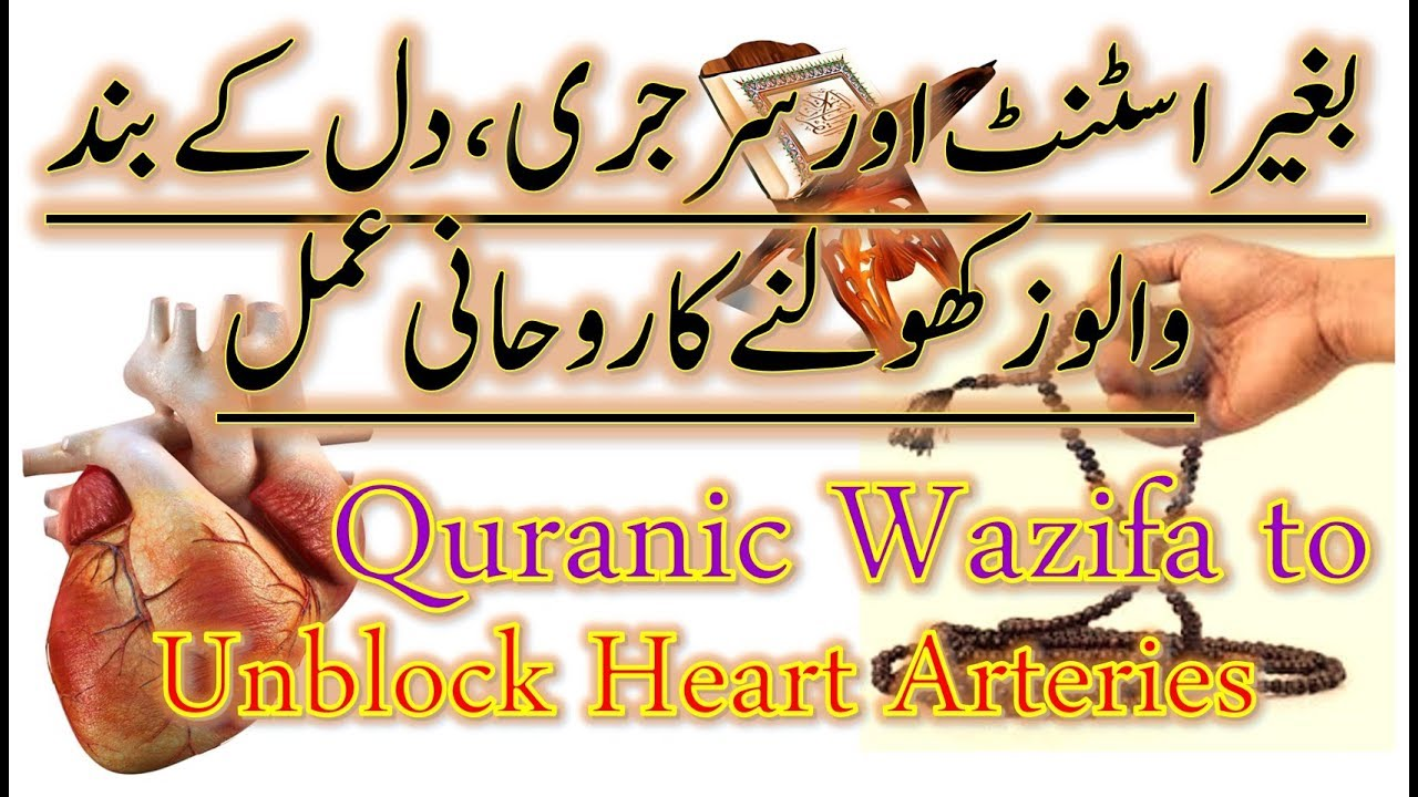 Islamic Wazifa to Unblock Heart Arteries | Heart Diseases Treatment Wazifa