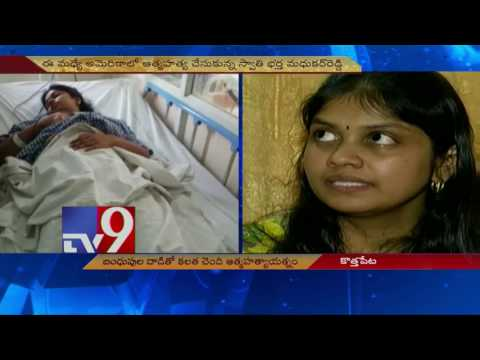 NRI Madhukar Wife Swathi on road to recovery - TV9