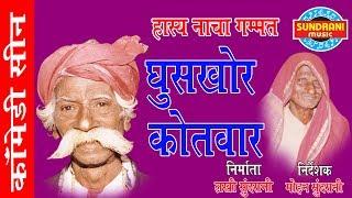 हास्य कॉमेडी घुसखोर कोटवार  Naikdas Manikpuri - Jhumukdas Baghel - Chhattisgarhi