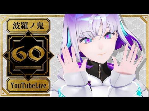【YouTube Live】波羅ノ鬼 - Harano oni - #60