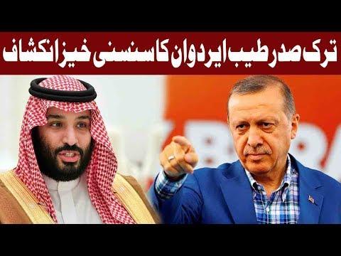 Jamal Khashoggi's Asssination was Preplanned Claims Tayyip Erdoğan Turkish President   Express News