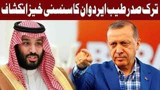 Jamal Khashoggi's Asssination was Preplanned Claims Tayyip Erdoğan Turkish President | Express News