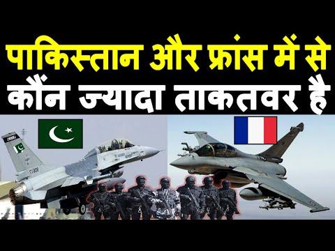 2021 में Pakistan और France की Military के बीच Power Comparison में कौन आगे है