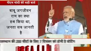 Watch PM Modi speech from Alwar, Rajasthan