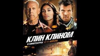 Клин клином (Fire with fire) Русский трейлер 2013