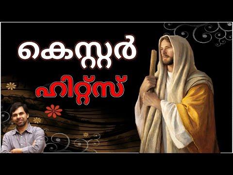 Kester Heart Touching Christian devotional Songs Malayalam