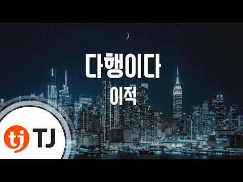 It's Fortunate 다행이다_Lee Juck 이적_TJ노래방 (Karaoke/lyrics/romanization/KOREAN)