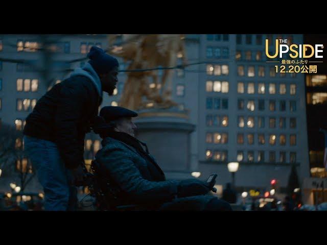 ハリウッドでリメイク!映画『THE UPSIDE/最強のふたり』予告編