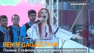 Беним Гагаузиям (Моя Гагаузия) ПРЕМЬЕРА гагаузской песни