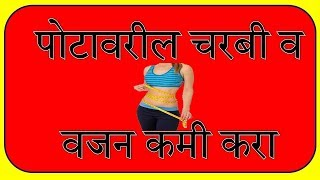 Fast Weight Loss Tips In Marathi Cenksms
