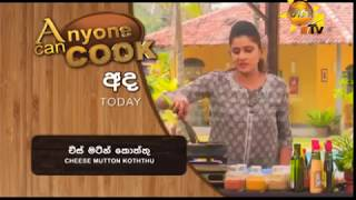 Hiru TV Anyone Can Cook EP 119 | 2018-05-13 Thumbnail