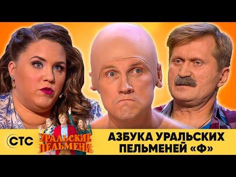 Азбука Уральских пельменей - Ф   Уральские пельмени 2020