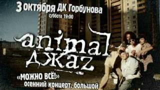 Animal Джaz - ТВ-Анонс