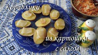 ВКУСНЫЙ УЖИН за 15 минут Кораблики из картошки с салом