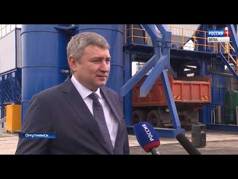 175 тонн в час: в Омутнинске открылся асфальтобетонный завод(ГТРК Вятка)