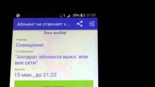 Автоответчик: Абонент не отвечает (приложение Андроид)