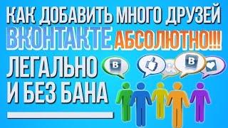 Как добавить много друзей (подписчиков) ВКонтакте без накрутки и легально [подписчиков нет](Кстати, пока я загружал видео, ко мне добавилось 20 человек :) Ссылка на мою страницу - http://vk.com/id283661578 Ссылки..., 2015-08-14T16:07:44.000Z)
