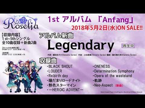 【試聴動画】Roselia 1stアルバム「Anfang」収録曲「Legendary」(5/2発売!!)