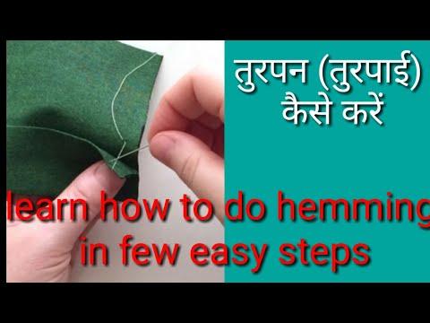 BEST and Easy way of (turpan) hemming #तुरपन करने का सही और सरल तरीका