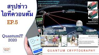 EP.5 รหัสลับควอนตัม - Q-Cryptography | สรุปข่าวไอทีควอนตัม - Quantum IT 2020 | มี.ค.64 | Q-Thai.Org