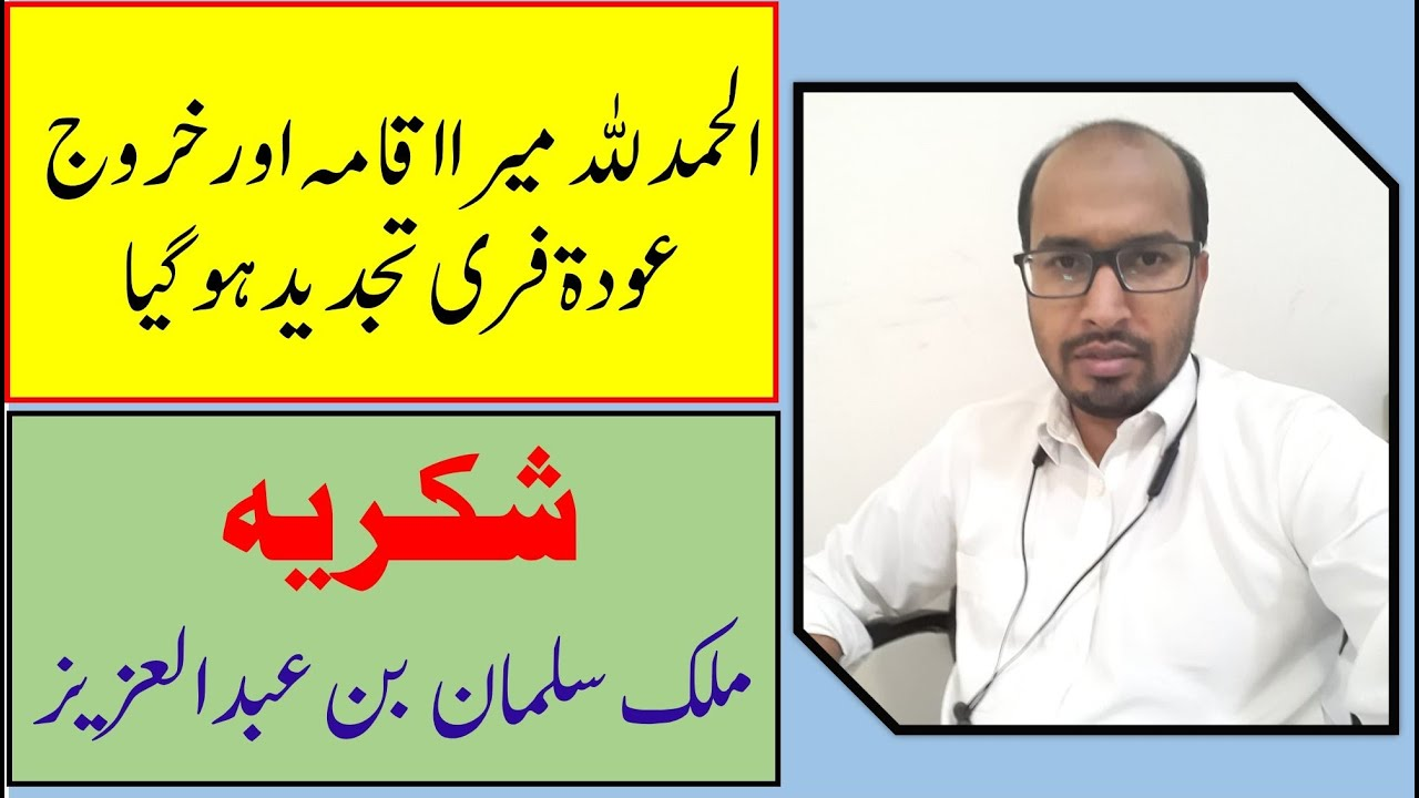 My Iqama and exit reentry has been extended automatically | Free extension of iqama and exit reentry