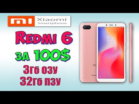 Xiaomi Redmi 6 3/32гб за 100$ ♦ Распаковка смартфона с Aliexpress.