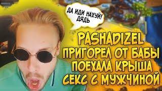 PASHADIZEL / НАОРАЛ НА БАБУ / О СЕКСЕ С МУЖЧИНОЙ / ПОЕХАЛА КРЫША