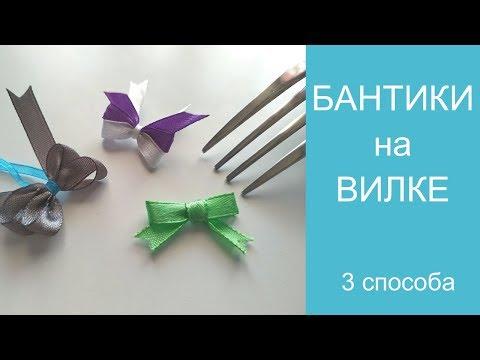 Бантик на вилке. 3 способа как сделать красивый бант. Как завязать бант из лент от Fairy Girls.