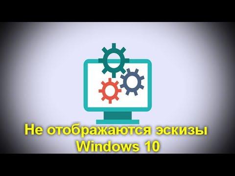 Не отображаются эскизы (миниатюры) изображений и видео Windows 10