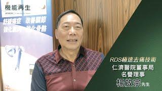 【客戶分享】 仁濟醫院董事局名譽理事 - 楊啟宗先生:即時舒緩肩周炎