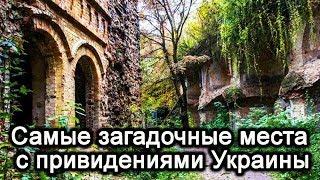 Самые загадочные места с привидениями Украины