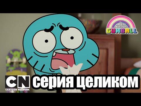 Гамбола | Код + Тест (серия целиком) | Cartoon Network