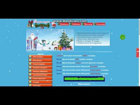 Игра с выводом Зимняя сказка - ЛОХОТРОН