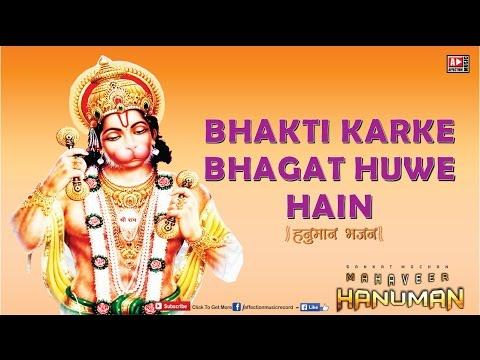 Electronic bhakti video gana chahiye mp3 main hindi