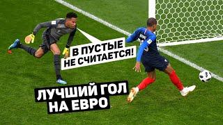 ЕВРО 2020 Лучшие голы матчей открытия Чемпионата Европы по футболу Футбольный топ 120 ЯРДОВ