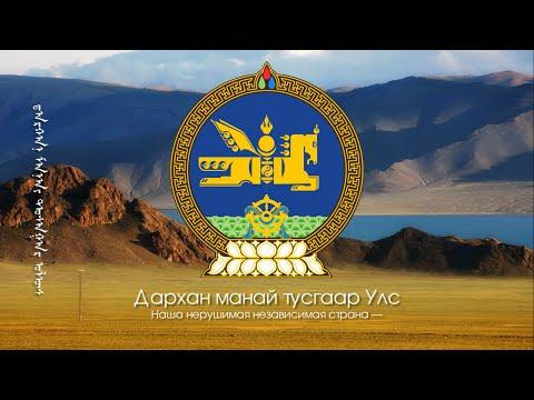 Гимн Монголии -