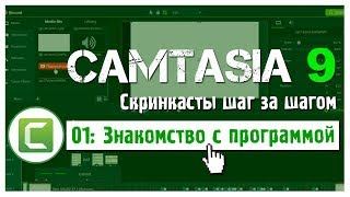 01-Сamtasia 9: как работать в программе и создавать видеоуроки
