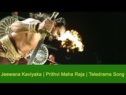 Jeewana Kaviyaka   Prithvi Maha Raja   Teledrama Song