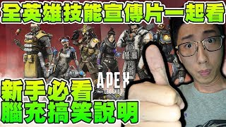 【Apex Legends攻略】全角色技能宣傳片REACTION一起看 四分鐘明白全角色技能攻略 [HK][廣東話]